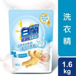 白蘭 含熊寶貝馨香精華純淨溫和洗衣精補充包 1.6KG_箱購6入