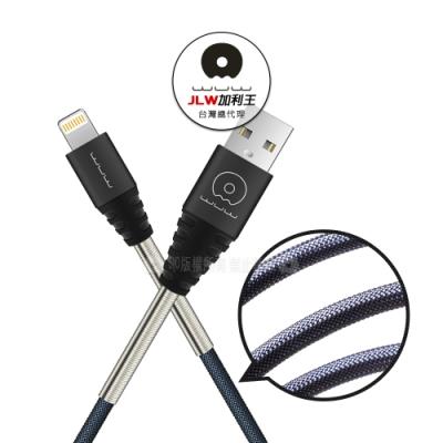 加利王WUW iPhone Lightning 8pin金匠護頸彈簧金屬編織傳輸充電線(X64)3M