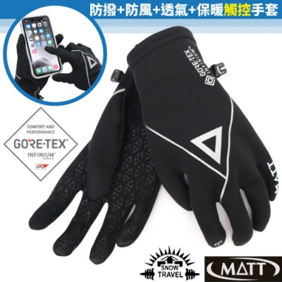 MATT 軍工級 GORE-TEX GTX 全掌止滑防風防潑水透氣手套_黑