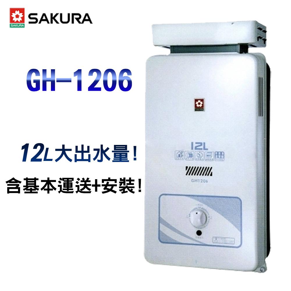 櫻花牌 SAKURA 12L屋外抗風型熱水器 GH-1206 桶裝瓦斯 限北北基配送