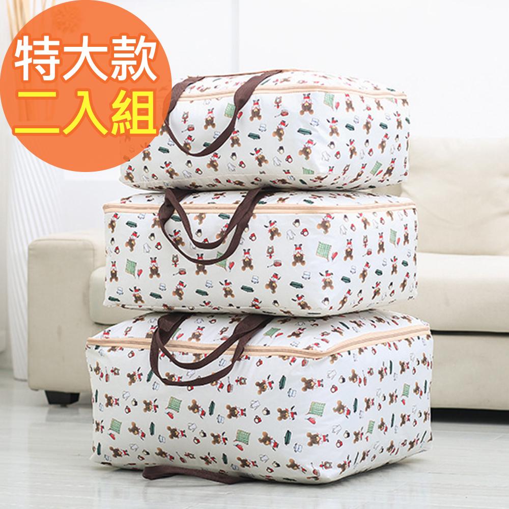(買一送一)佶之屋 420D收納式防潑水牛津布衣物、棉被收納袋-特大號
