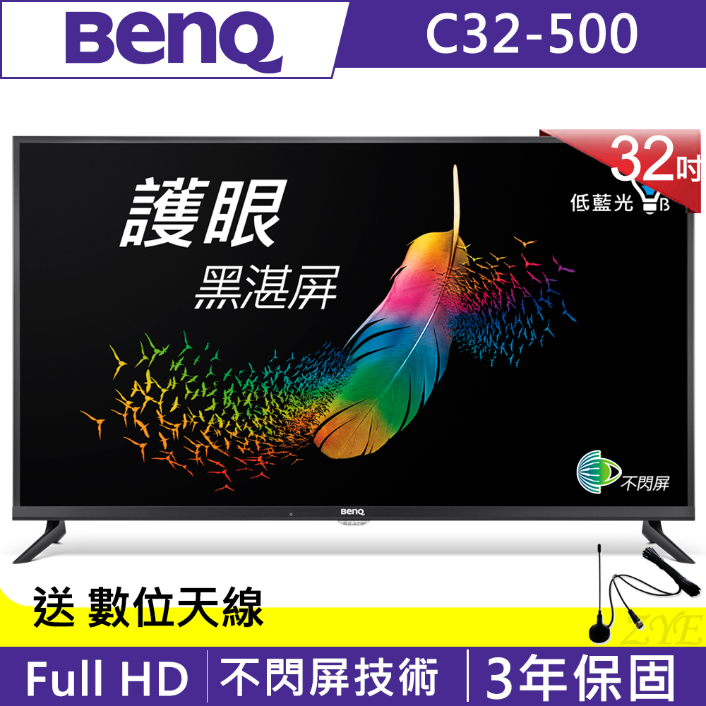 BenQ 32吋 Full HD 黑湛屏低藍光液晶顯示器+視訊盒 C32-500