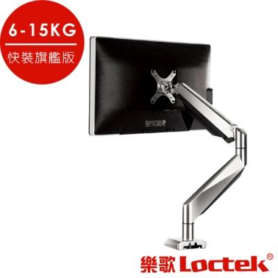 樂歌 D7H人體工學電腦螢幕支架2-9KG適用