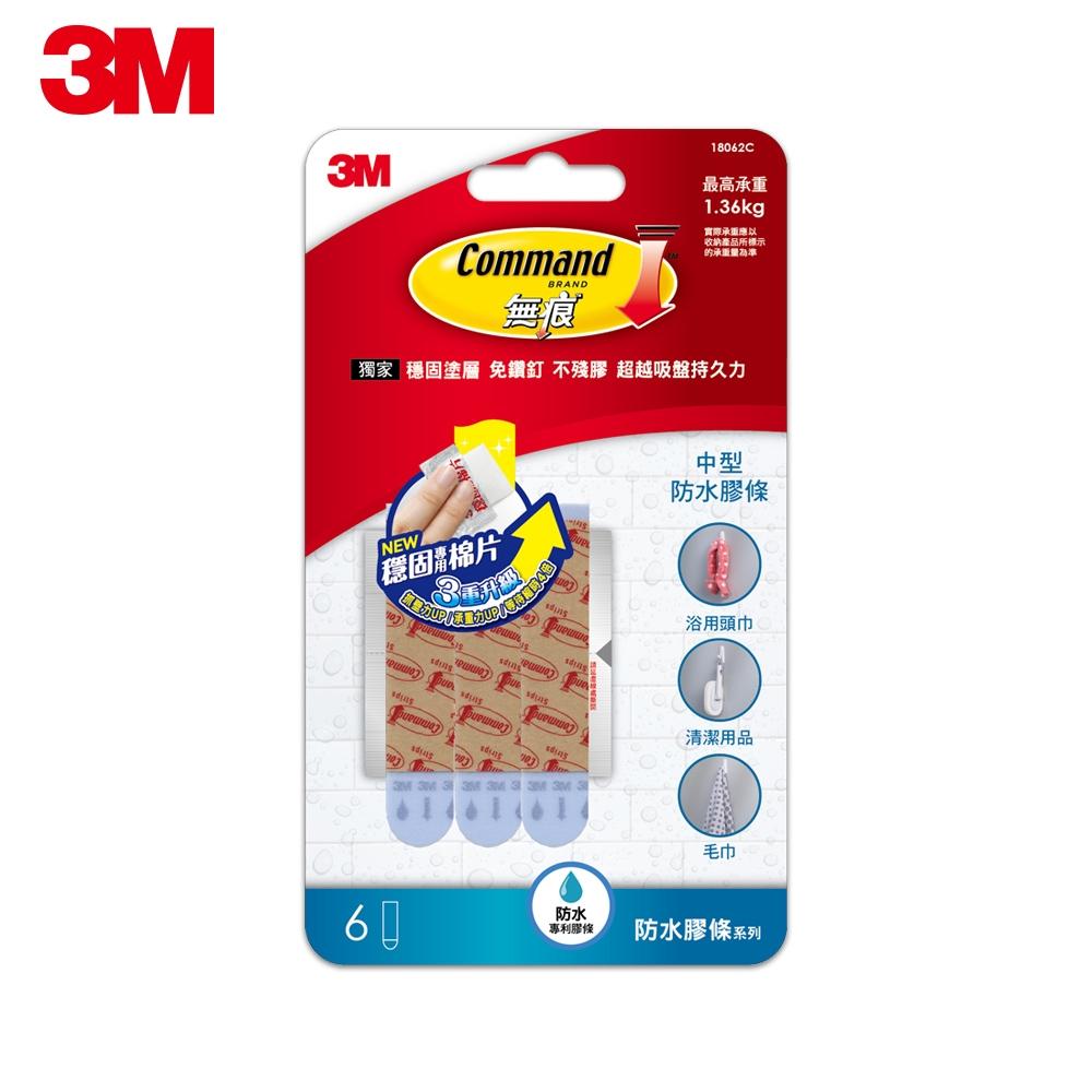 3M 無痕 中型防水膠條 (宅配)
