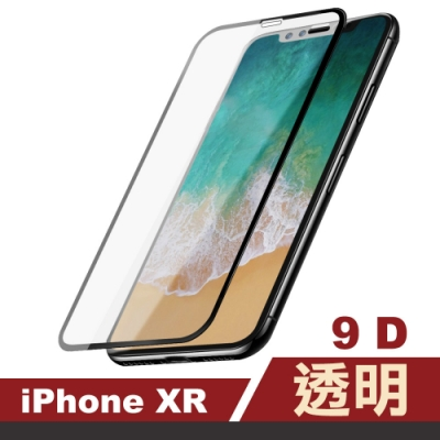 iPhone XR 黑色 9D 手機貼膜