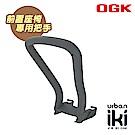 《OGK》日本 Urban Iki 自行車兒童前置安全座椅專用把手