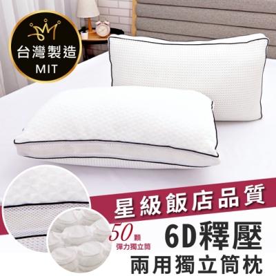 星月好眠 台灣製 6D立體釋壓兩用獨立筒枕 3D針織天絲獨立筒枕 50顆袋裝獨立筒彈簧 兩款任選