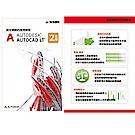 Autodesk AutoCAD LT 二年版電子授權 PKC 金鑰卡(最新版)