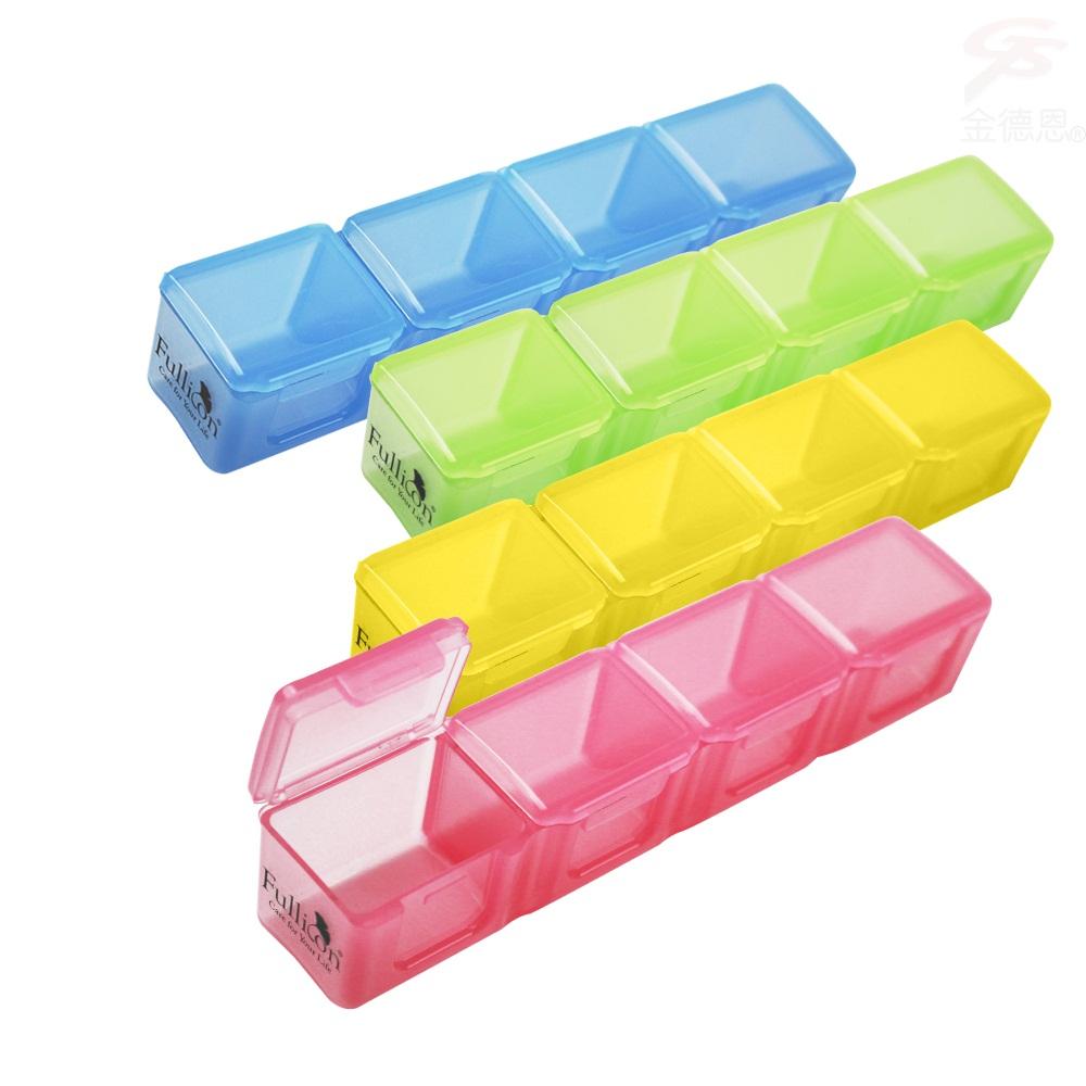 金德恩 四格透明藥盒(四色)