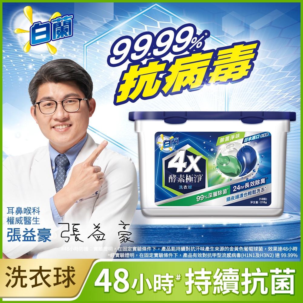 白蘭 4X酵素極淨洗衣球_除菌淨味 (18顆/盒裝/洗衣膠球/洗衣膠囊)