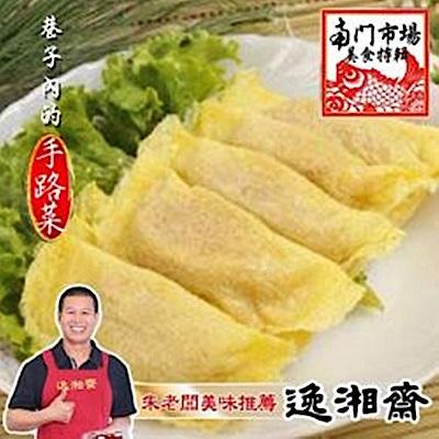 南門市場逸湘齋 手工蛋餃(10入)