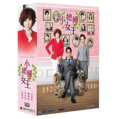 小媳婦女王 DVD