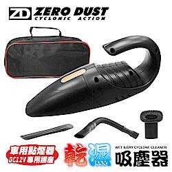 【ZERO DUST】沙王乾溼強力吸塵器