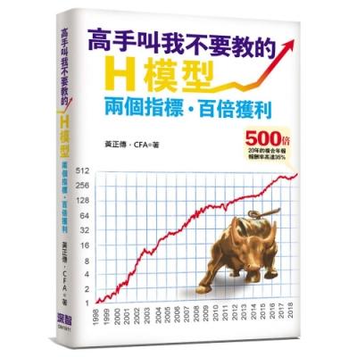 高手叫我不要教的H模型:兩個指標,百倍獲利