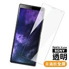 SONY Xperia10 plus非滿版 9H鋼化玻璃膜 手機螢幕 保護貼