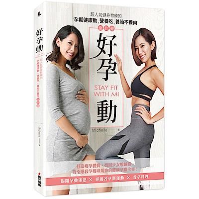 好孕動STAYFITWITHMI:超人氣健身教練的孕期健康動‧營養吃‧養胎不養肉全計畫