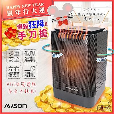 日本AWSON歐森 擺頭式PTC陶瓷電暖器(PH-130)速熱/快暖/安靜