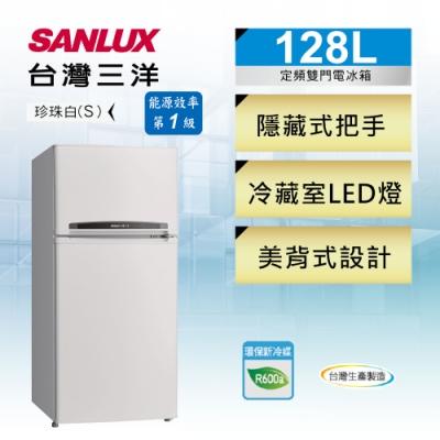 SANLUX台灣三洋 128L 1級定頻2門電冰箱 SR-C128B1