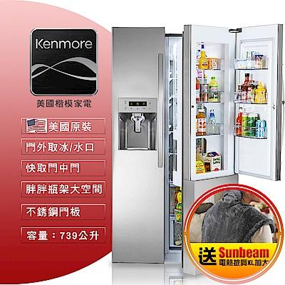 【美國楷模Kenmore】739L 對開門冰箱-不鏽鋼 51833