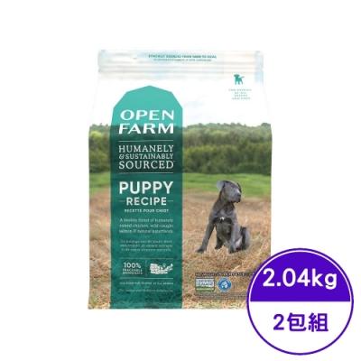 加拿大OPEN FARM開放農場-幼齡犬高優質蛋白食譜(雞肉+太平洋鮭魚) 4.5LB(2.04KG) 兩包組(效期:2021/07/28)