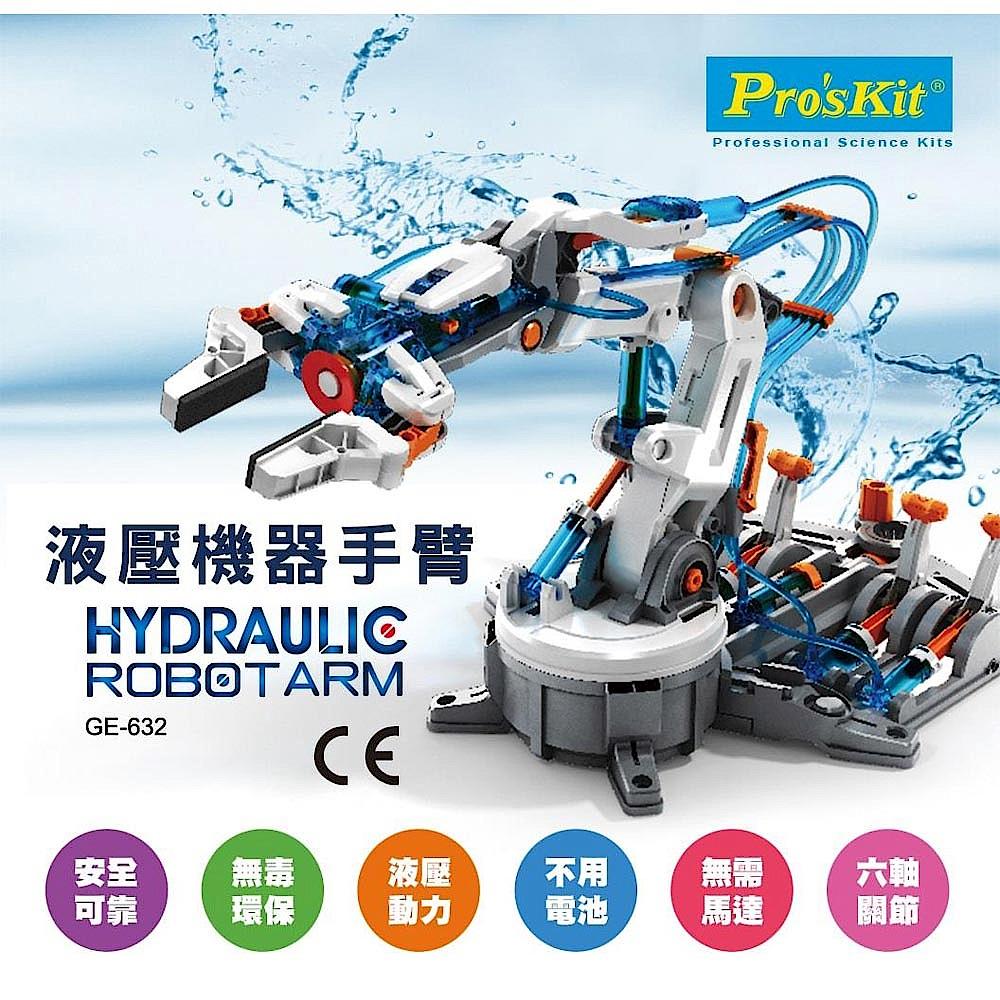 Pro's Kit 寶工科學玩具 GE-632 液壓機器手臂