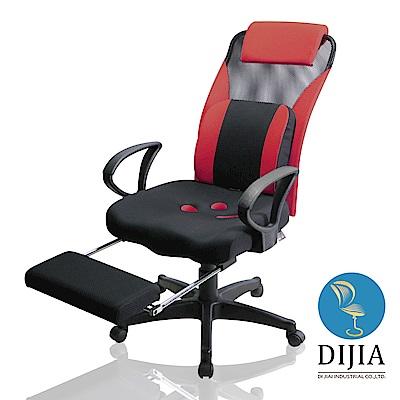 椅子夢工廠 創意舒壓休閒款電腦椅/辦公椅(七色可選)