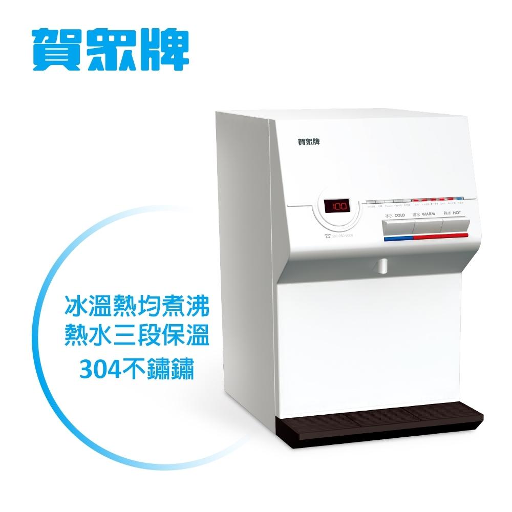 賀眾牌桌上型冰溫熱飲水機UW-672AW-1[無過濾器]