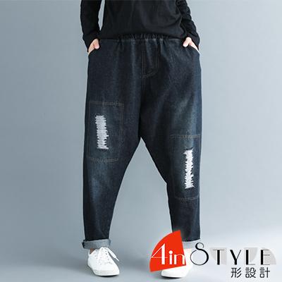 水洗刷破緊腰牛仔哈倫褲 (黑色)-4inSTYLE形設計