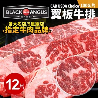 築地一番鮮-美國安格斯黑牛CAB USDA Choice翼板牛肉排12片(100g/片)免運組