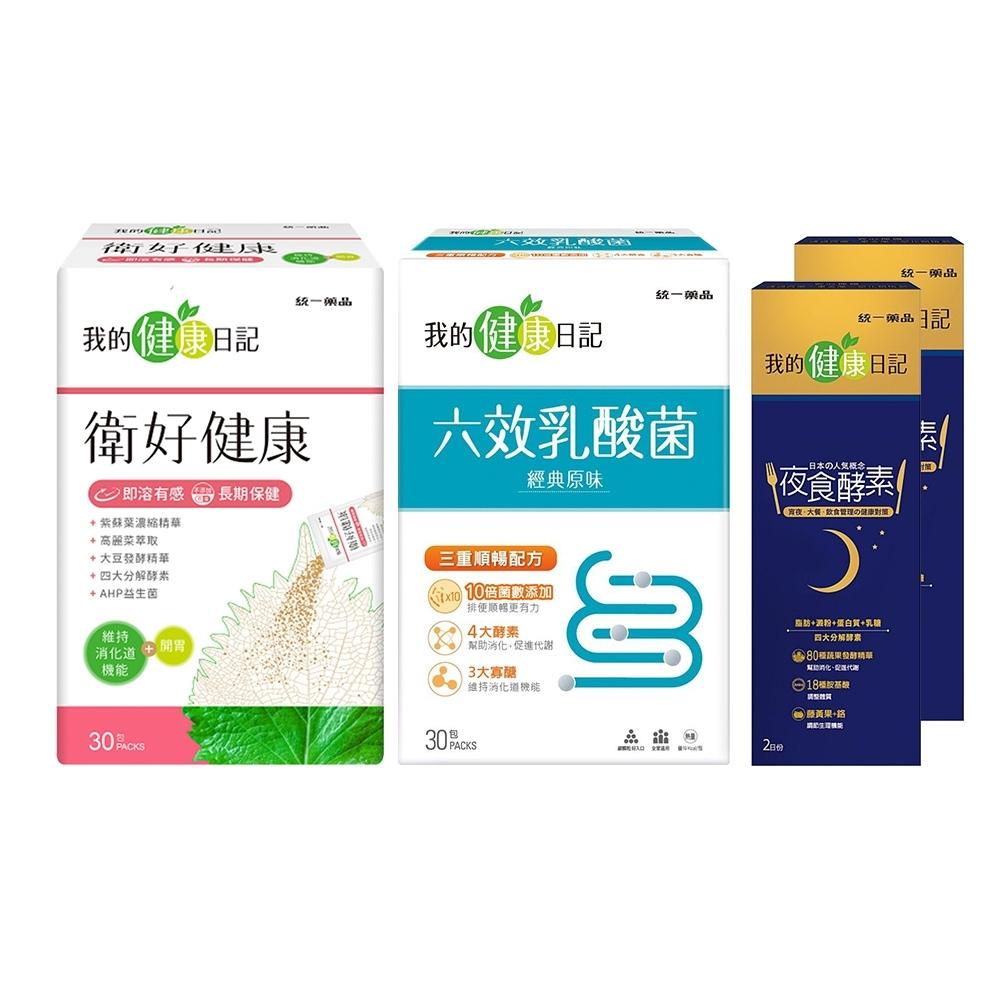 我的健康日記 衛好健康30包x1盒+乳酸菌原味30包x1盒+夜食酵素2入x2盒
