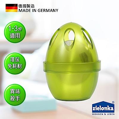 德國潔靈康 zielonka 蛋形冰箱用空氣清淨器(萊姆)