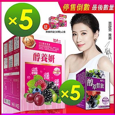 DV笛絲薇夢- 醇養妍(膠原淨白飲)x5盒★加碼 5盒 醇萃玻尿酸-快