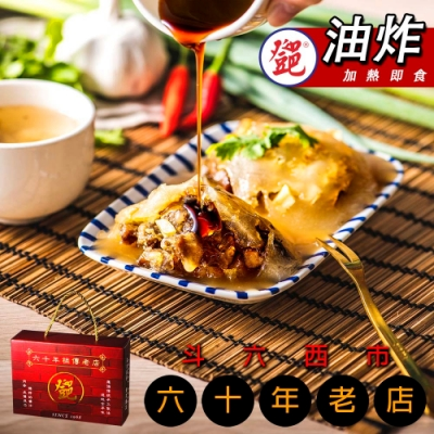 【登邑肉圓】斗六西市鄧肉圓禮盒100顆/盒-油炸(120g/顆)