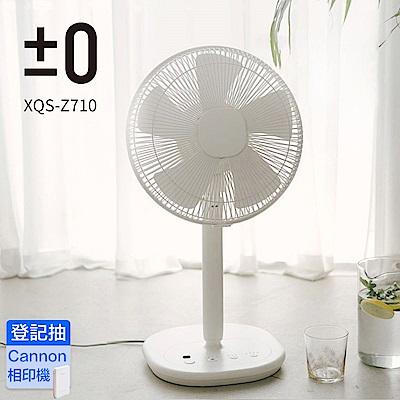 正負零±0 極簡風12吋生活電風扇 XQS-Z710 (白色)