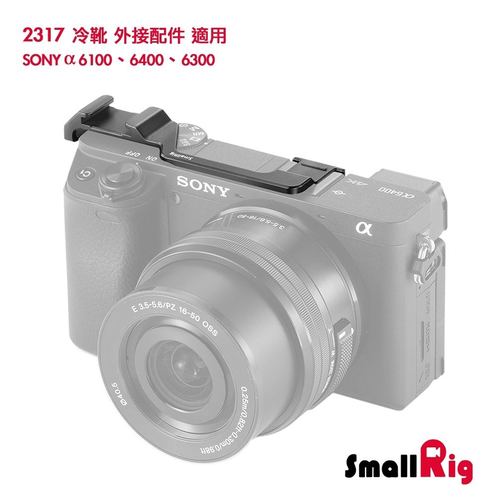 SmallRig 2317 冷靴 外接配件 / SONY A6100 A6400 A6300 專用