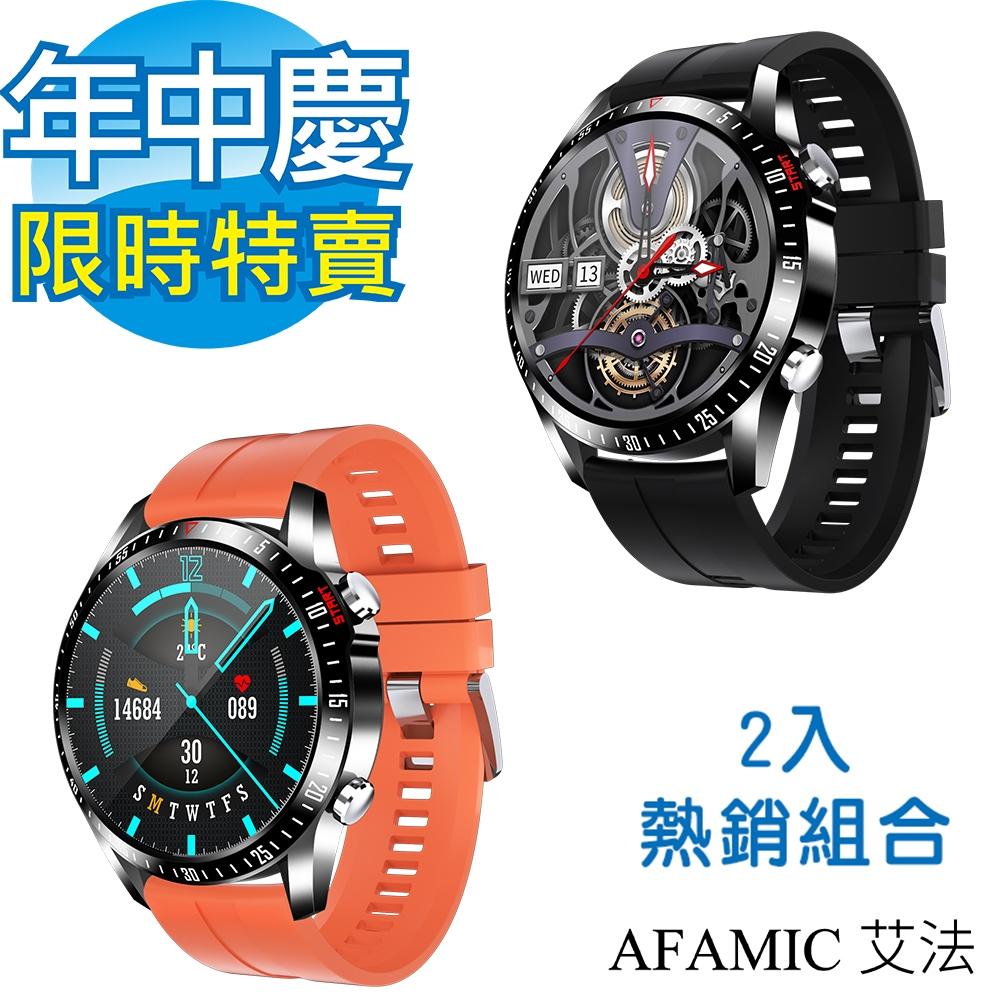 AFAMIC 艾法 熱銷優惠組合 C29S藍牙通話心率GPS運動智慧手錶 2入組