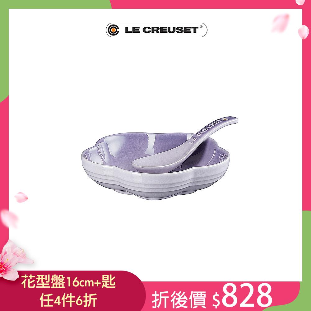 [任4件6折] LE CREUSET  瓷器花型盤16cm附中式湯匙(藍鈴紫)