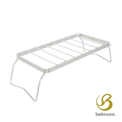 日本Belmont 不鏽鋼摺疊爐架(高10.5cm) BM-179