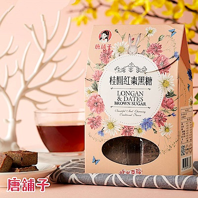 【唐舖子】桂圓紅棗黑糖(240g)