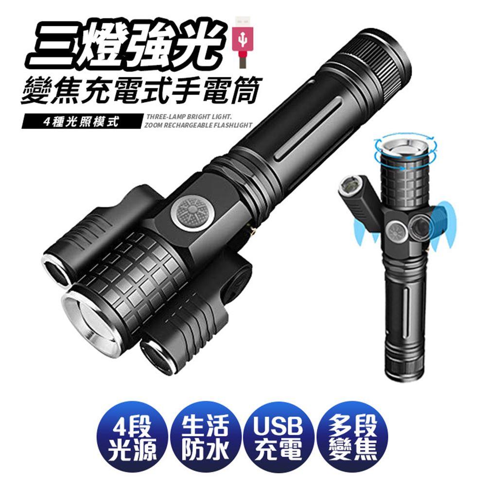 【FJ】三燈強光LED變焦式手電筒(內附認證18650電池)
