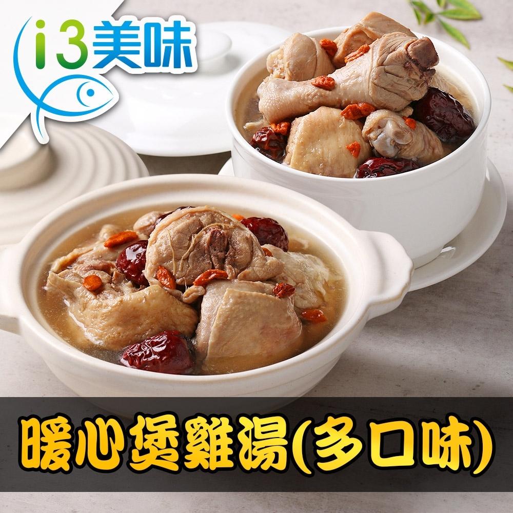 【愛上美味】暖心煲雞湯 任選4包組(500g±10%/固形物175g)