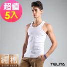 男內衣 型男純棉背心 (超值5件組) TELITA