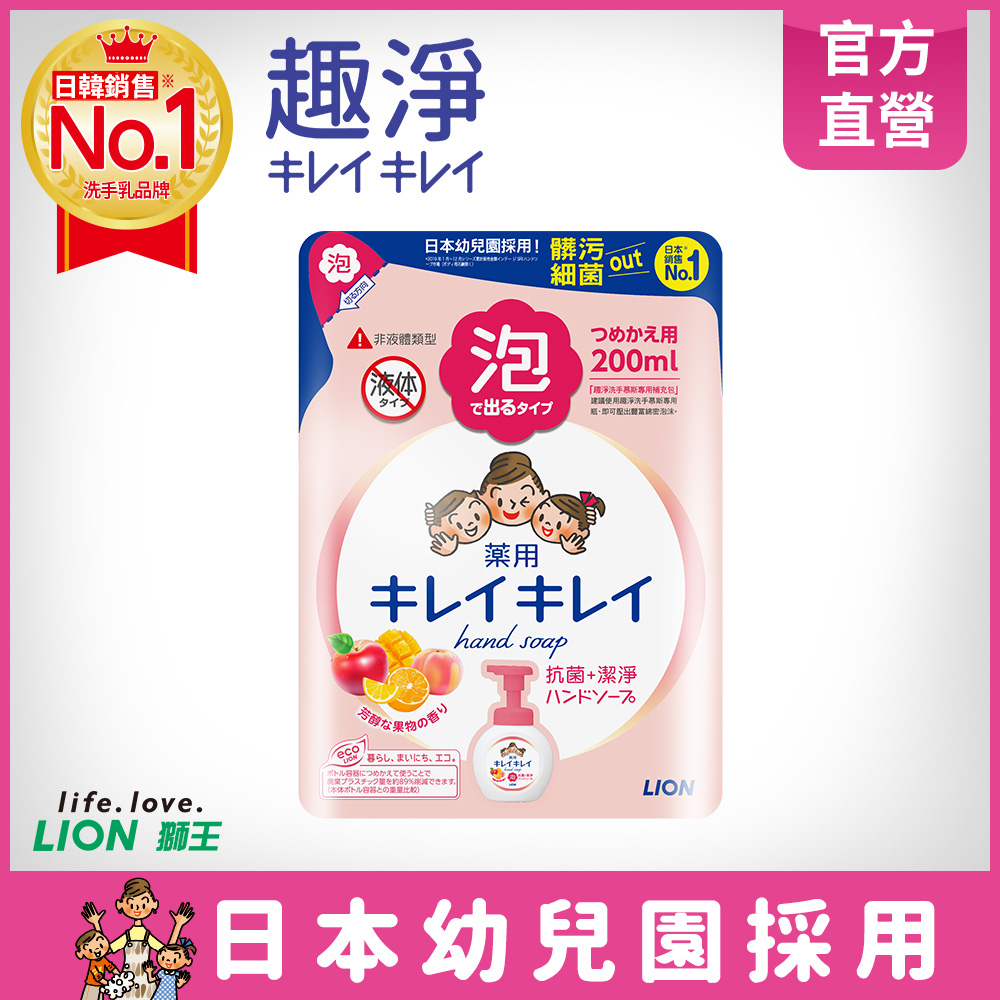 日本獅王LION 趣淨洗手慕斯補充包-清新果香 200ml