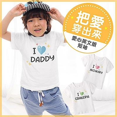 baby童衣 獨家 把愛穿出來英文印花純棉圓領短T 61191