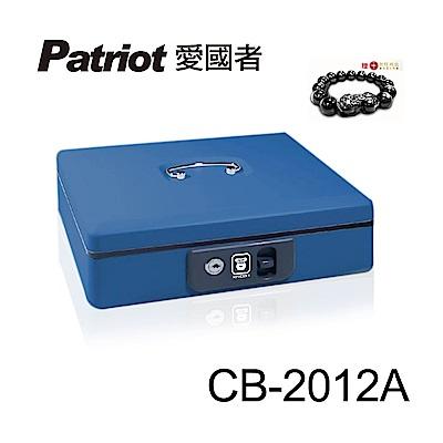 愛國者警報式現金箱 CB-2012A (藍色)