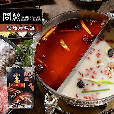 問鼎 宮廷麻辣鍋(1200g/盒,共2盒)
