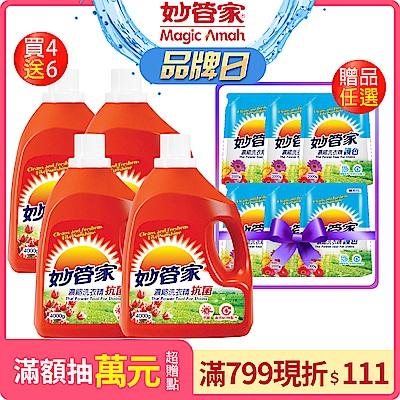 【妙管家品牌日限定】贈品任選,買箱送箱!抗菌濃縮洗衣精4000g(4入/1箱)