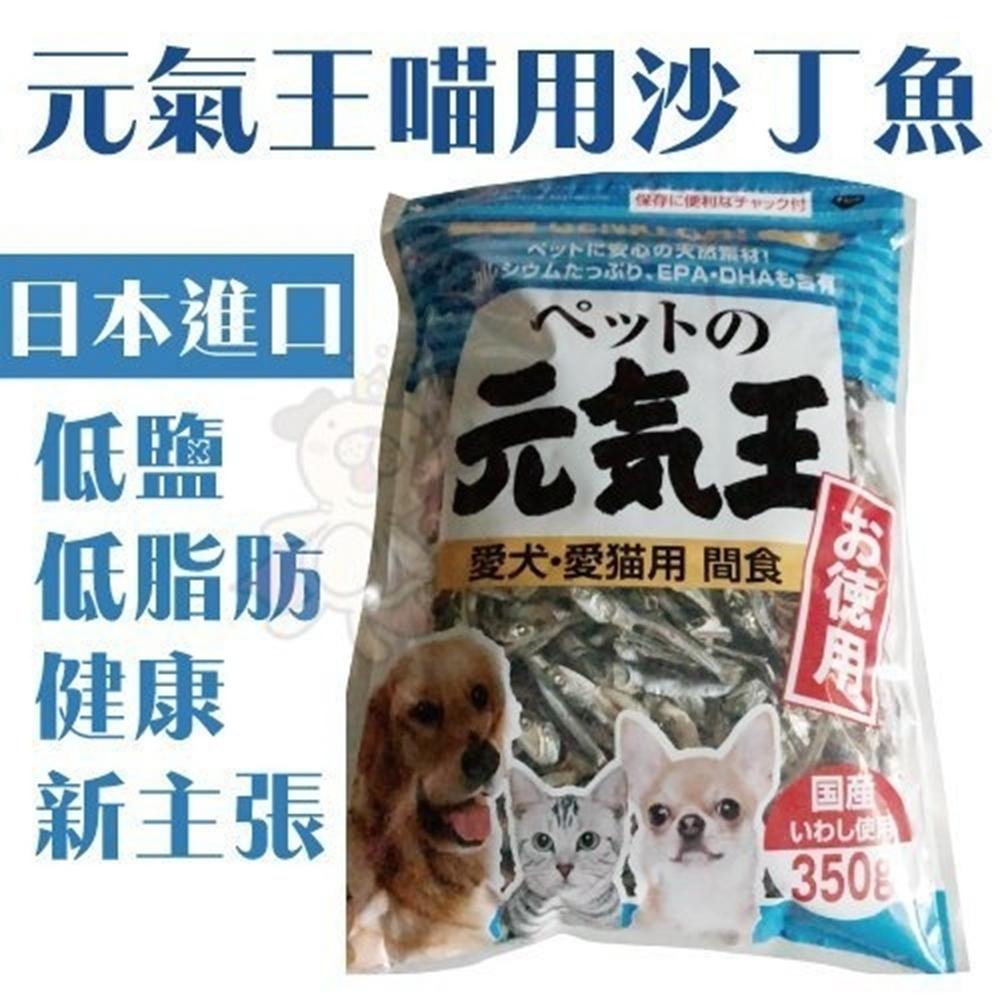 (兩包組)GENKI OH!元氣王-沙丁魚 350g-愛犬.愛貓用