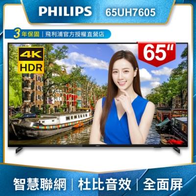 PHILIPS飛利浦 65吋4K HDR薄邊框聯網液晶+視訊盒65PUH7605