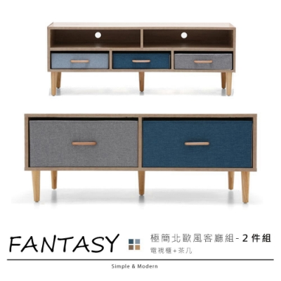 obis Fantasy北歐風2件式客廳組(茶几+電視櫃)_DIY商品
